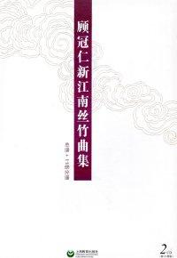 顧冠仁 新江南絲竹曲集 (総譜+11冊分譜 全12冊)(付CD 2枚) CD-BOOK