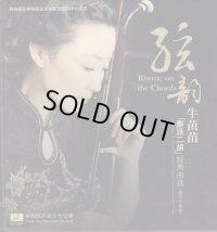 弦韻 - 牛苗苗「秦派二胡」経典曲選(鋼琴伴奏版)  CD
