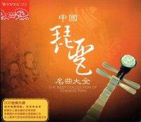 中国琵琶名曲大全 (CD2枚組)