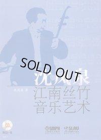 沈鳳泉 江南絲竹音楽芸術(付CD 1枚)CD-BOOK