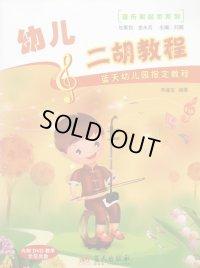 幼児二胡教程 (付 DVD・PAL) DVD-BOOK