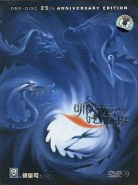 哪吒鬧海(25周年限量版)(DVD・PAL)