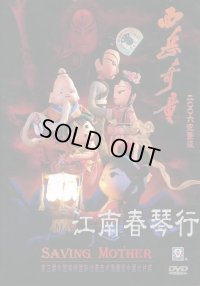 アニメーション 西岳奇童 2006年完整版 DVD