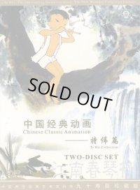 アニメーション 中国経典動画 特偉篇 (DVD2枚組 附小冊子)