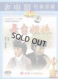 舞台姐妹 DVD