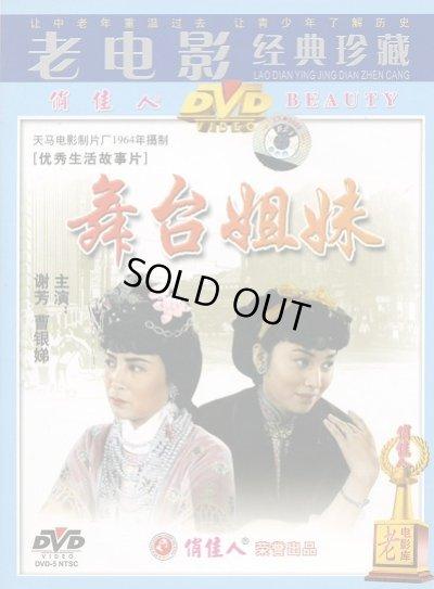 画像1: 舞台姐妹 DVD