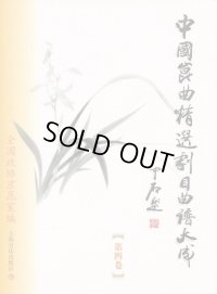 中国崑曲精選劇目曲譜大成 第四巻 江蘇省昆劇院巻 BOOK