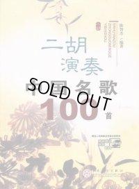 二胡演奏中国名歌100首(付 CD2枚組) CD-BOOK