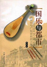 国楽与都市 江南絲竹与広東音楽在上海 BOOK