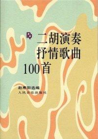 二胡演奏抒情歌曲100首 BOOK