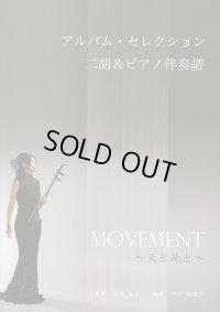 MOVEMENT〜天と地と〜 アルバム・セレクション 二胡&ピアノ伴奏譜(スコア譜 二胡パート譜) BOOK