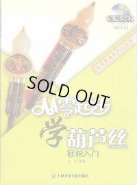 従零起歩 学葫蘆絲 軽松入門[修訂版](付 DVD・PAL) BOOK