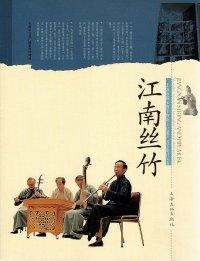 江南絲竹 [上海市国家級非物質文化遺産名録項目叢書] BOOK