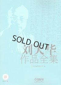 劉天華作品全集(付CD1枚) CD‐BOOK