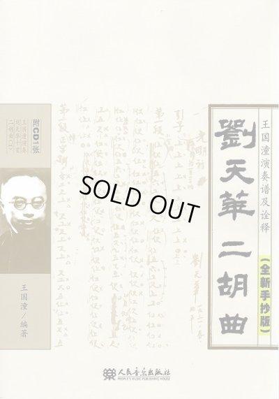 画像1: 劉天華二胡曲 - 王国潼演奏譜及詮釈(全新手抄版)(付CD1枚) CD-BOOK