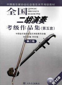 全国二胡演奏考級作品集(第五版) 第二級(付CD1枚) CD‐BOOK