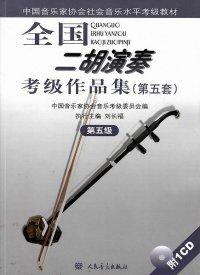 全国二胡演奏考級作品集(第五版) 第五級(付CD1枚) CD‐BOOK