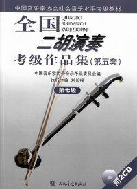 全国二胡演奏考級作品集(第五版) 第七級(付CD2枚) CD‐BOOK