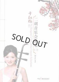 二胡音楽会曲集(三) 鋼琴伴奏譜 (五線譜版) BOOK