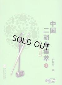 中国二胡曲集粋 1(CD2枚組) CD-BOOK