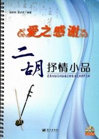 愛之感謝 二胡抒情小品 CD-BOOK