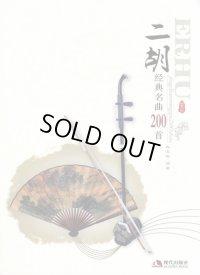 二胡経典名曲200首 BOOK