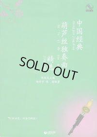 中国経典葫蘆絲独奏曲精選 (示範、伴奏CD2枚組)CD-BOOK