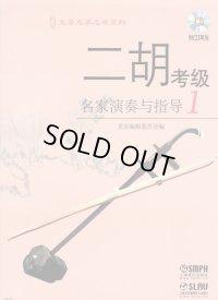 二胡考級 名家演奏与指導 (1)(CD2枚組) CD-BOOK