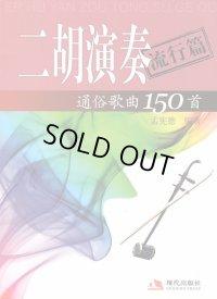 二胡演奏通俗歌曲150首(流行篇)  BOOK