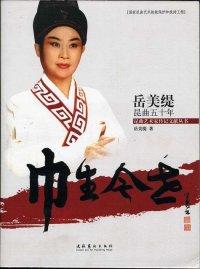 巾生今世 岳美緹昆曲五十年 BOOK