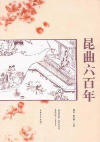 昆曲六百年 BOOK