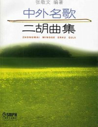 中外名歌二胡曲集 BOOK