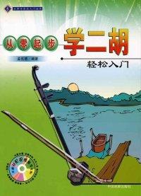 従零起歩学二胡 (附VCD2枚)BOOK