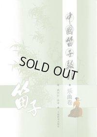 中国笛子教程 理論巻・楽曲巻(全2冊) BOOK