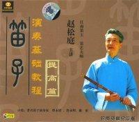 笛子 演奏基礎教程 提高篇(VCD3枚組)