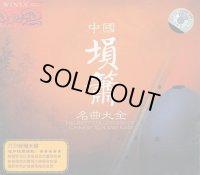 中国塤簫演奏名曲大全 (CD2枚組)