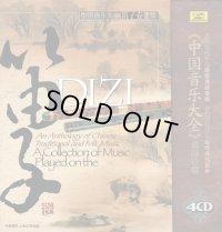 中国音楽大全 笛子巻(上集)(CD4枚組)