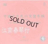 中国中央民族楽団専輯 CD