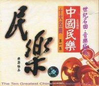 中国民楽十大名曲 第一集 CD