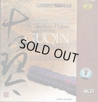 中国音楽大全 古琴巻 (下集) (CD4枚組)
