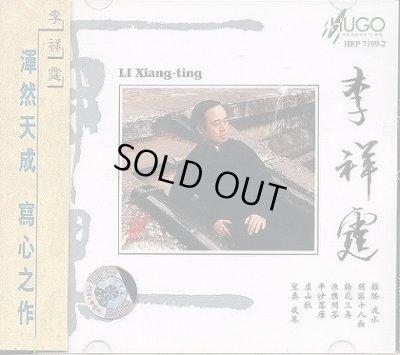 画像1: 李祥霆 古琴音楽 CD