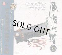 廣陵絶響 CD