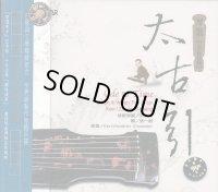 太古引 琴歌【至性篇】 CD