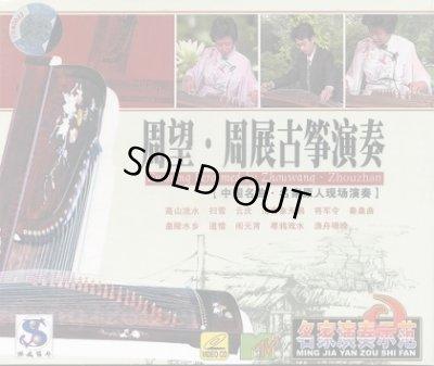 画像1: 周望・周展古筝演奏 VCD