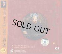 呉文光 古琴精選 (下) (DVD 2枚組 PAL)