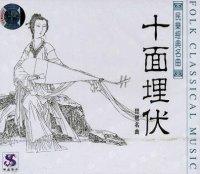 十面埋伏 琵琶名曲  [民楽経典名曲vol.7]  CD