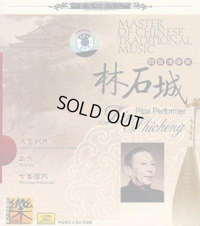 画像1: 琵琶演奏家 林石城 CD