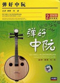 弾好中阮 (DVD2枚組・PAL 内附曲譜)