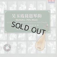 呉玉霞琵琶琴韵 CD