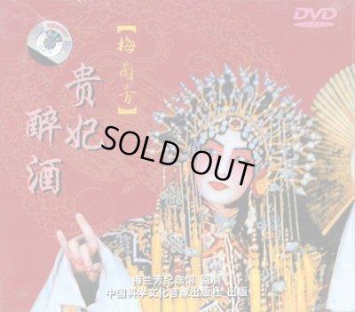 画像1: 【梅蘭芳】 貴妃酔酒 (DVD・PAL)